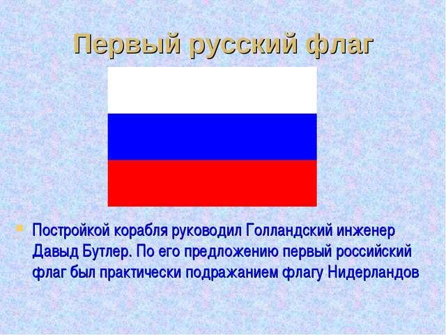 Первый русский флаг Постройкой корабля руководил Голландский инженер Давыд Бу...