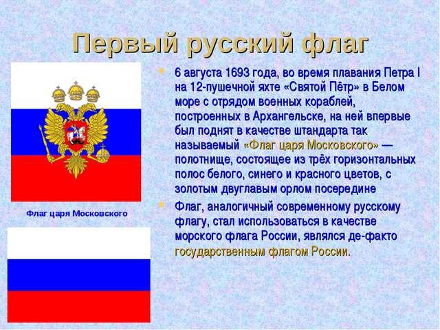 Первый русский флаг 6 августа 1693 года, во время плавания Петра I на 12-пуше...