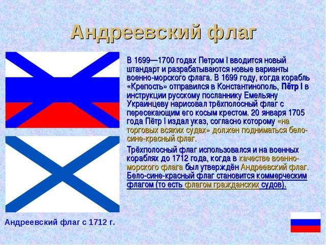 Андреевский флаг В 1699—1700 годах Петром I вводится новый штандарт и разраба...