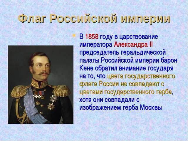 Флаг Российской империи В 1858 году в царствование императора Александра II п...