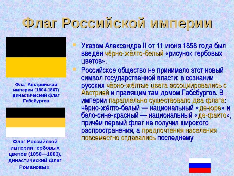 Флаг Российской империи Указом Александра II от 11 июня 1858 года был введён...
