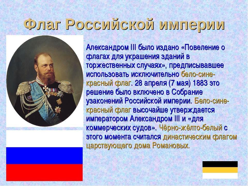 Флаг Российской империи Александром III было издано «Повеление о флагах для у...