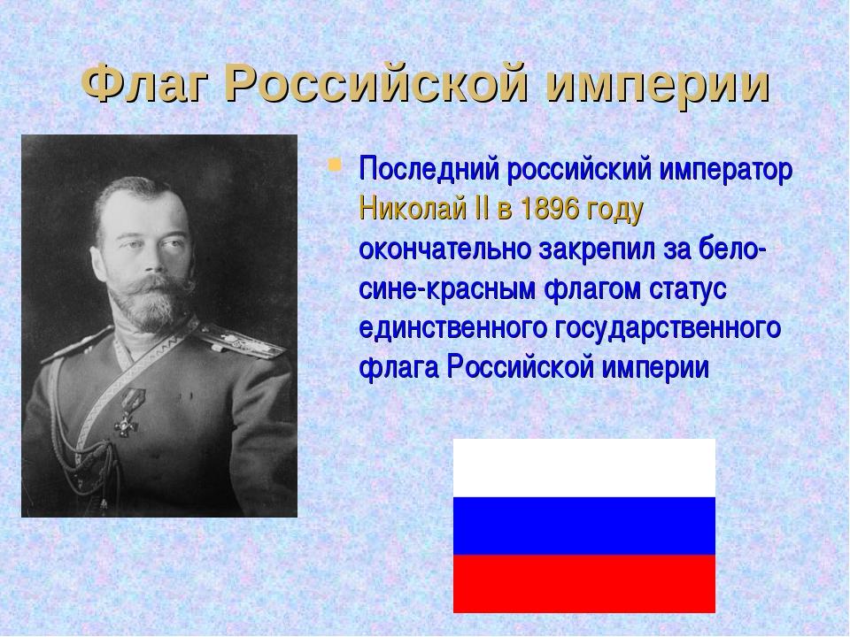 Флаг Российской империи Последний российский император Николай II в 1896 году...