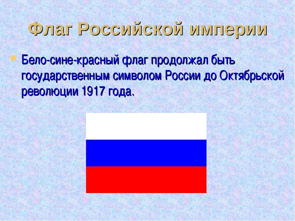 Флаг Российской империи Бело-сине-красный флаг продолжал быть государственным...