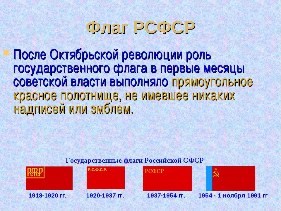 Флаг РСФСР После Октябрьской революции роль государственного флага в первые м...