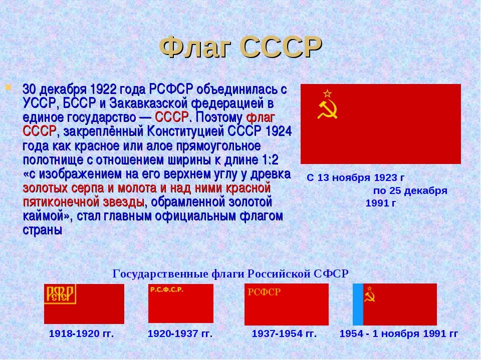 Флаг СССР 30 декабря 1922 года РСФСР объединилась с УССР, БССР и Закавказской...