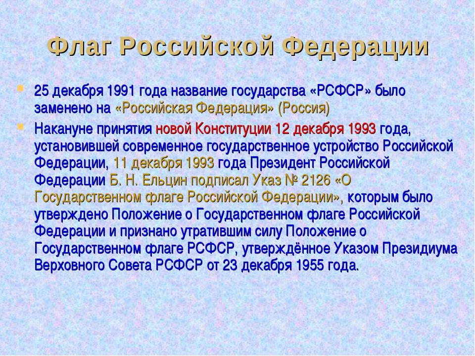 Флаг Российской Федерации 25 декабря 1991 года название государства «РСФСР» б...
