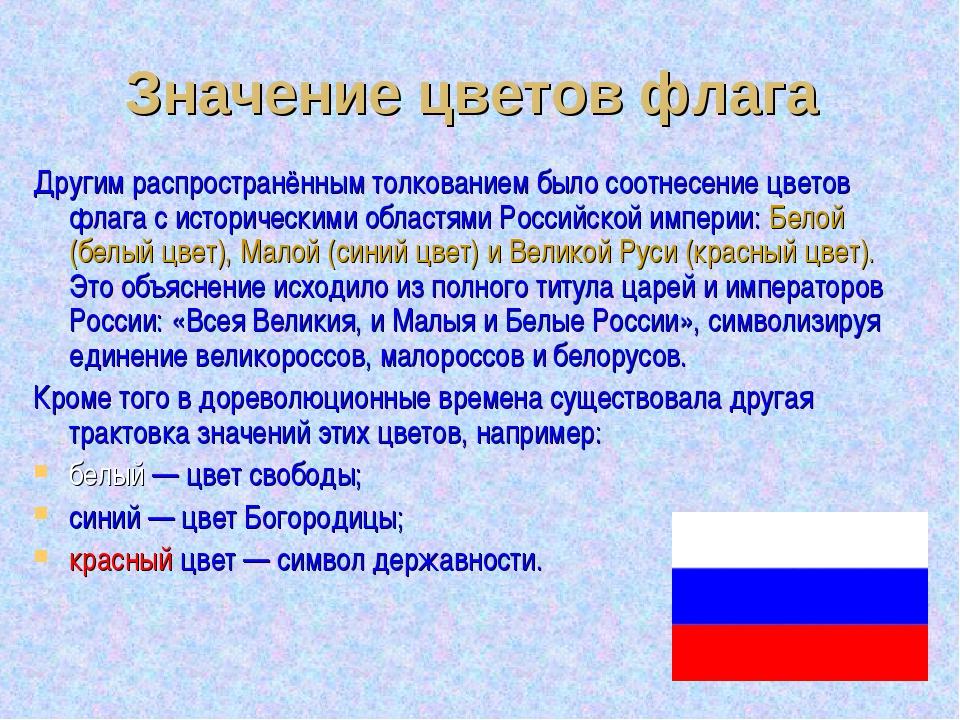 картинки значение флага россии вешенки европейской селекции