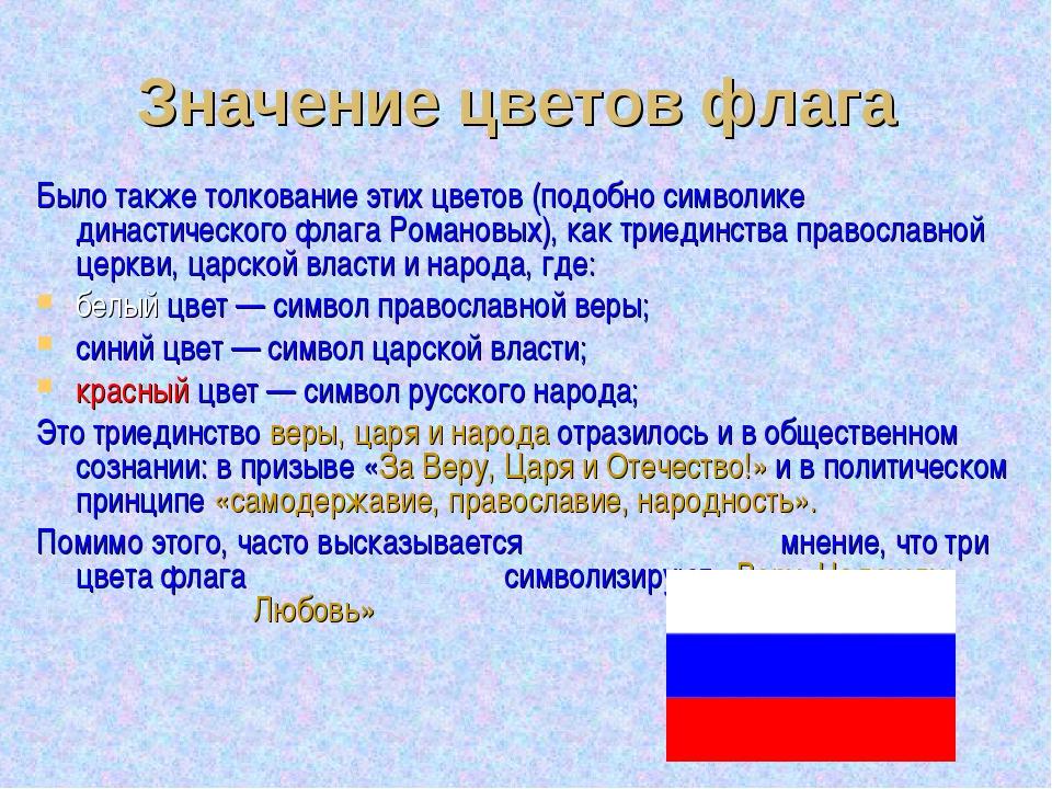 Значение цветов флага Было также толкование этих цветов (подобно символике ди...