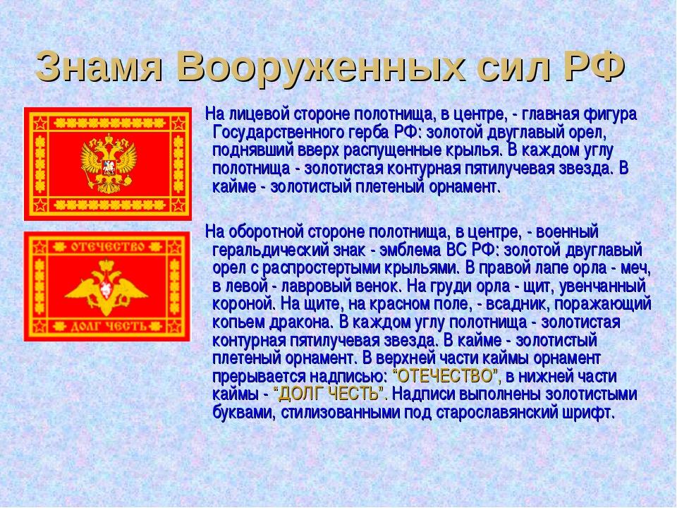 Знамя Вооруженных сил РФ На лицевой стороне полотнища, в центре, - главная фи...