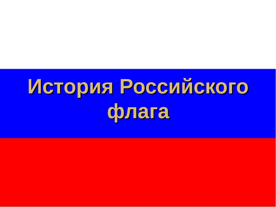 История Российского флага Хапилина Е.Л.