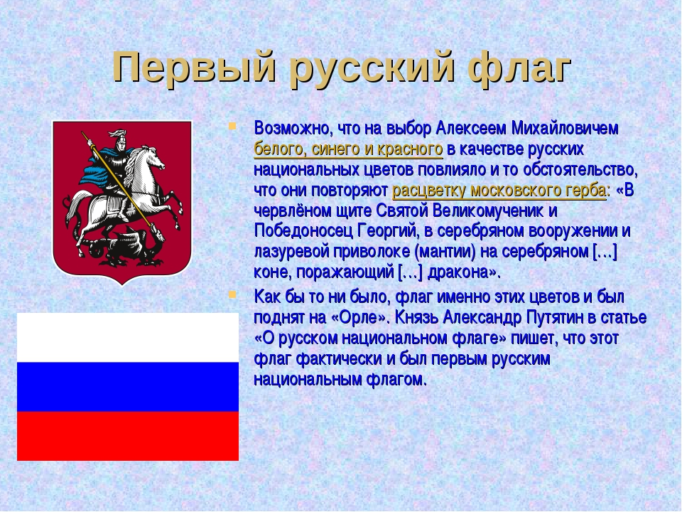 Первый русский флаг Возможно, что на выбор Алексеем Михайловичем белого, сине...