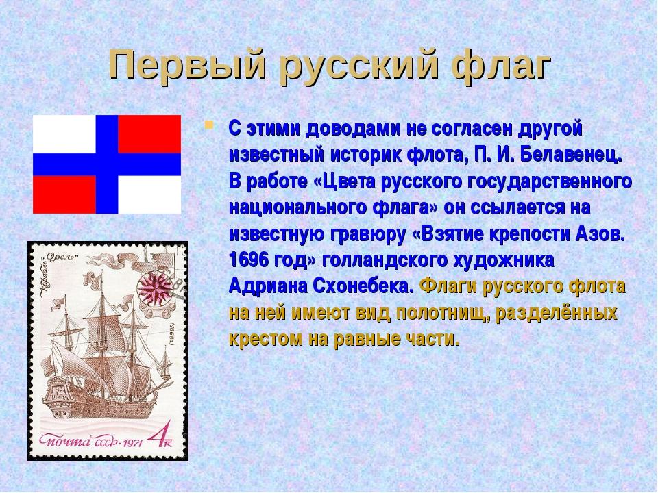 Первый русский флаг С этими доводами не согласен другой известный историк фло...