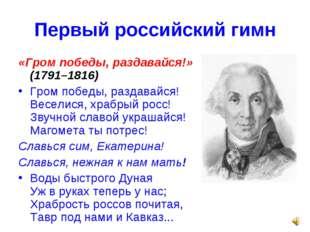 Первый российский гимн «Гром победы, раздавайся!» (1791–1816) Гром победы, ра