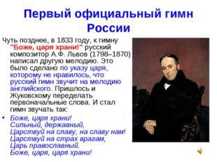 """Первый официальный гимн России Чуть позднее, в 1833году, к гимну """"Боже, царя"""