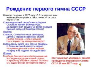 Рождение первого гимна СССР Немного позднее, в 1977году, С.В.Михалков внес