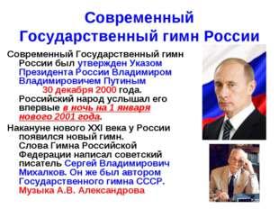 Современный Государственный гимн России Современный Государственный гимн Росс