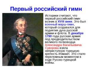 Первый российский гимн Историки считают, что первый российский гимн возник в