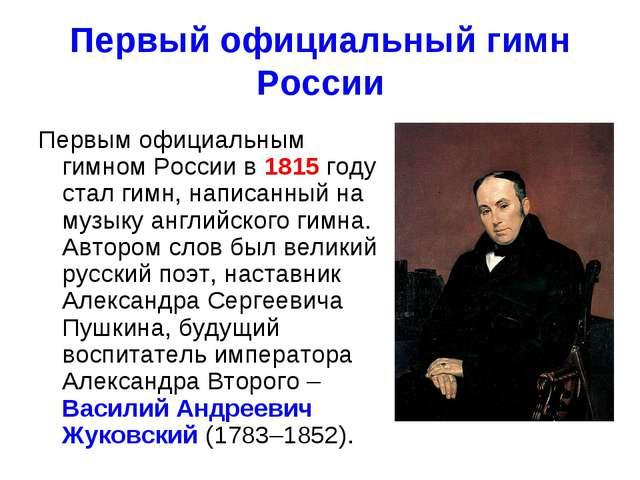 Первый официальный гимн России Первым официальным гимном России в 1815году с...