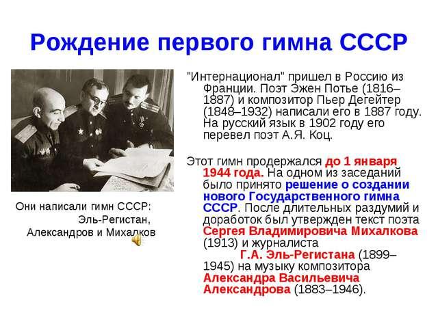 """Рождение первого гимна СССР """"Интернационал"""" пришел в Россию из Франции. Поэт..."""