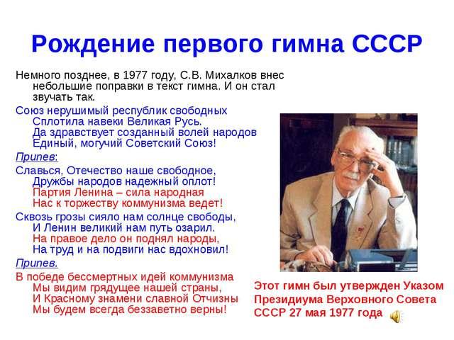 Рождение первого гимна СССР Немного позднее, в 1977году, С.В.Михалков внес...