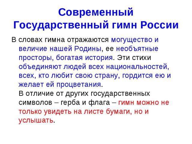 Современный Государственный гимн России В словах гимна отражаются могущество...