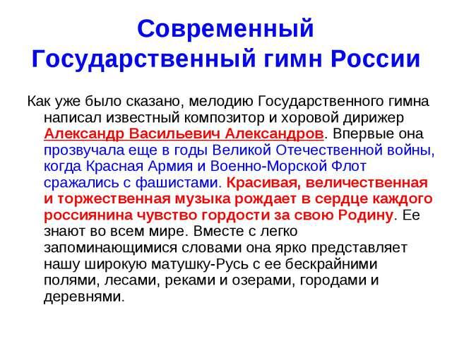Современный Государственный гимн России Как уже было сказано, мелодию Государ...
