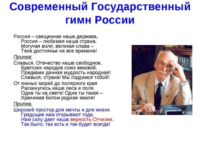 Современный Государственный гимн России Россия – священная наша держава, Росс...