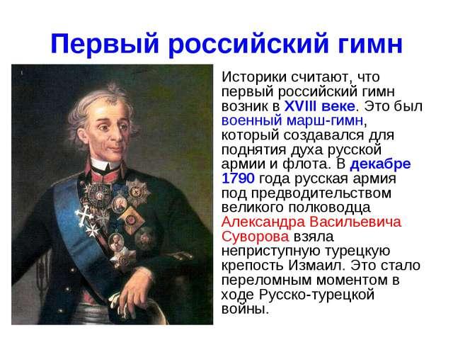 Первый российский гимн Историки считают, что первый российский гимн возник в...