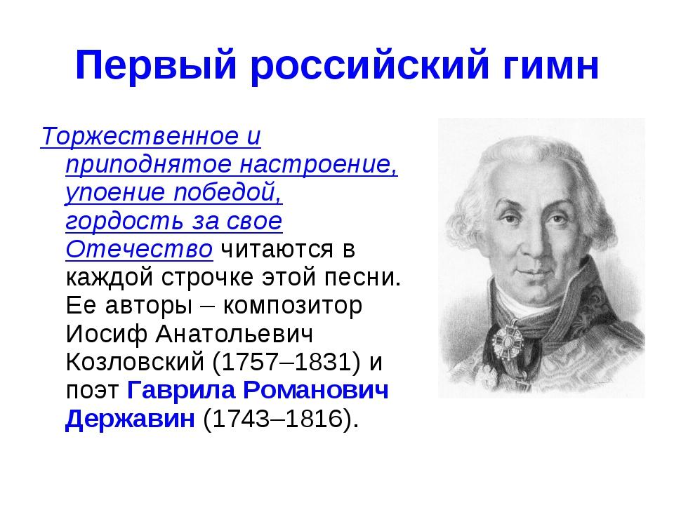 Первый российский гимн Торжественное и приподнятое настроение, упоение победо...