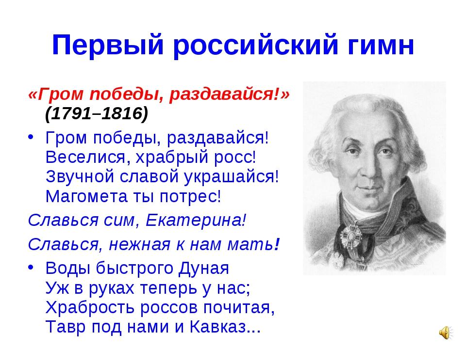 Первый российский гимн «Гром победы, раздавайся!» (1791–1816) Гром победы, ра...