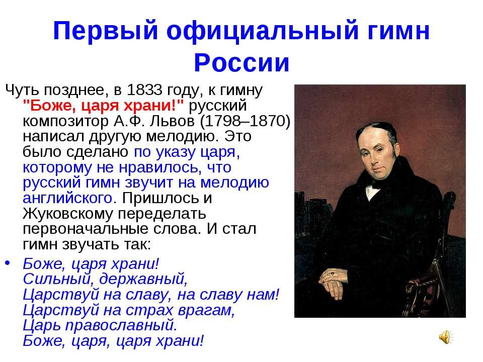 """Первый официальный гимн России Чуть позднее, в 1833году, к гимну """"Боже, царя..."""