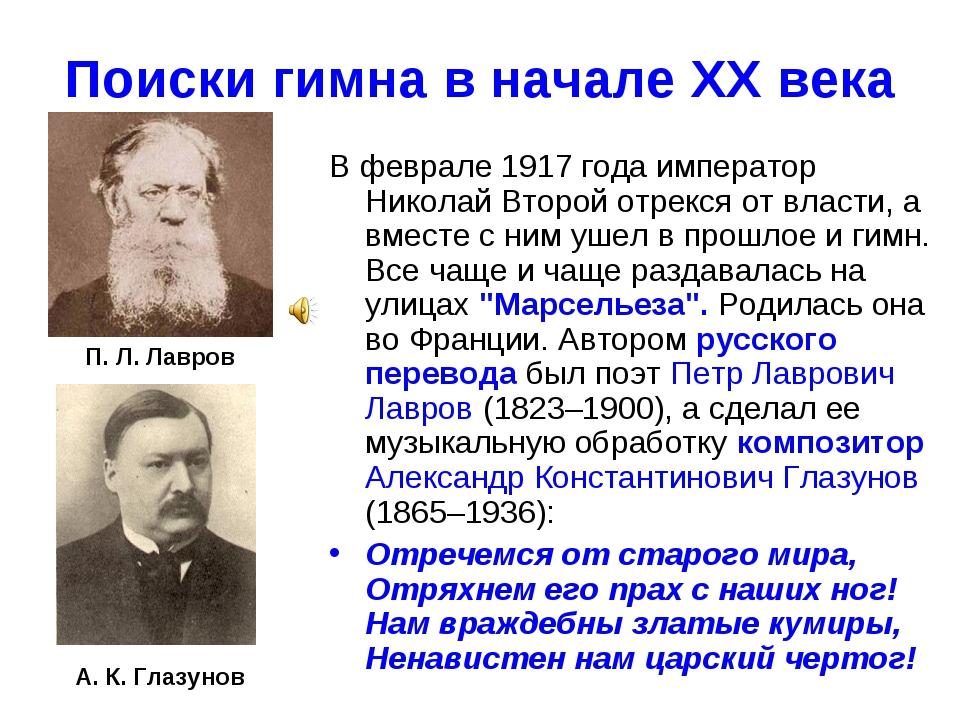 Поиски гимна в начале ХХ века В феврале 1917года император Николай Второй от...