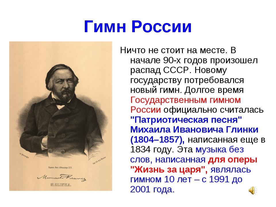 Гимн России Ничто не стоит на месте. В начале 90-х годов произошел распад ССС...