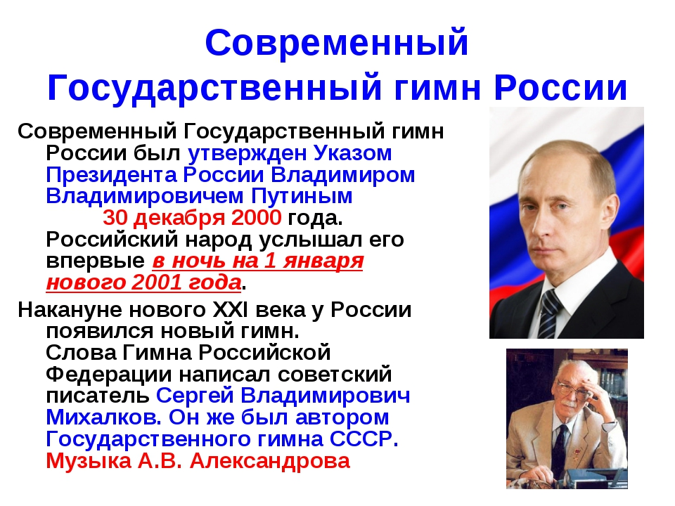 Современный Государственный гимн России Современный Государственный гимн Росс...