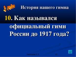 История нашего гимна 10. Как назывался официальный гимн России до 1917 года?