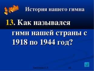 История нашего гимна 13. Как назывался гимн нашей страны с 1918 по 1944 год?