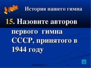 История нашего гимна 15. Назовите авторов первого гимна СССР, принятого в 194