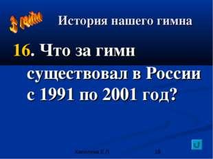 История нашего гимна 16. Что за гимн существовал в России с 1991 по 2001 год?