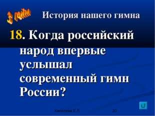 История нашего гимна 18. Когда российский народ впервые услышал современный г