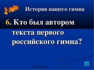 История нашего гимна 6. Кто был автором текста первого российского гимна? Хап