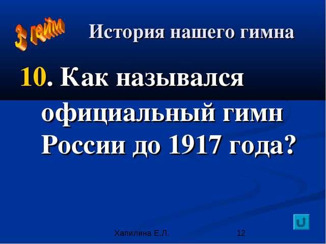 История нашего гимна 10. Как назывался официальный гимн России до 1917 года?...