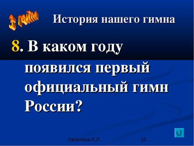 История нашего гимна 8. В каком году появился первый официальный гимн России?...
