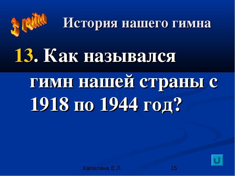 История нашего гимна 13. Как назывался гимн нашей страны с 1918 по 1944 год?...