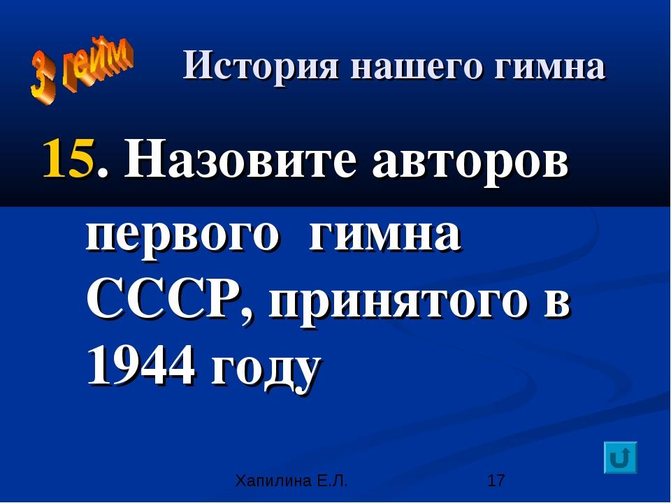 История нашего гимна 15. Назовите авторов первого гимна СССР, принятого в 194...