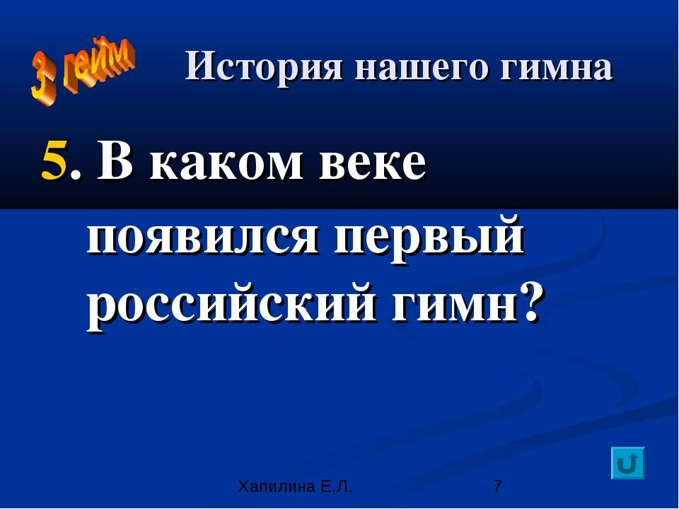 История нашего гимна 5. В каком веке появился первый российский гимн? Хапилин...