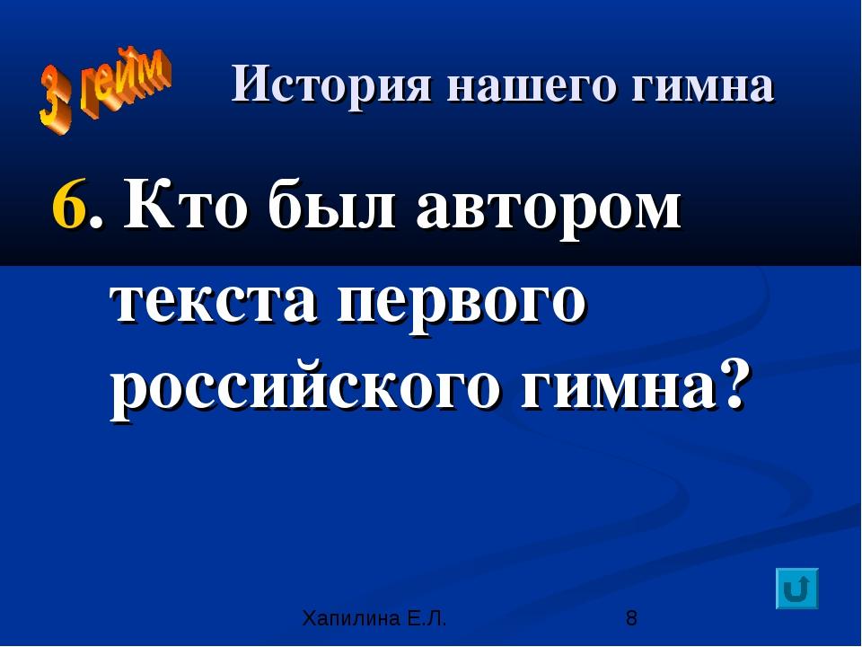 История нашего гимна 6. Кто был автором текста первого российского гимна? Хап...