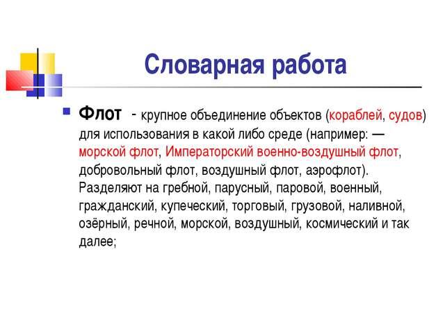 Словарная работа Флот - крупное объединение объектов (кораблей, судов) для ис...