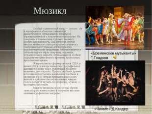 Мюзикл Особый сценический жанр — мюзикл, где в неразрывном единстве сливают