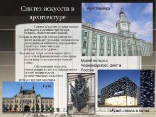 Синтез искусств в архитектуре Синтез искусств сегодня можно наблюдать в арх